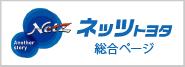 ネッツトヨタ総合ページ