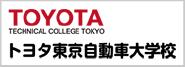 トヨタ東京自動車大学校