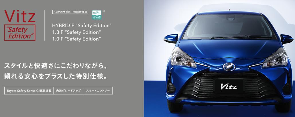 "Vitz特別仕様車""Safety Edition""登場"