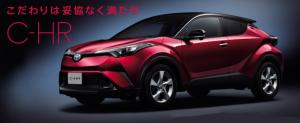 "C-HR特別仕様車""LED Edition"""