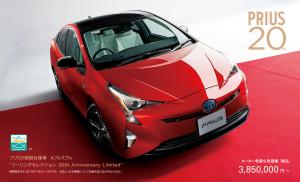 PRIUS誕生20周年記念特別仕様車