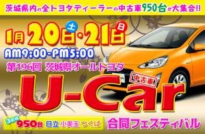 1/20・21 第196回茨城県オールトヨタU-Car合同フェスティバル