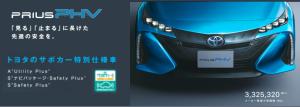 プリウスPHVにサポカーS<ワイド>の特別仕様車を設定