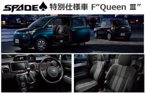 """スペイド特別仕様車 F""""QueenIII"""""""