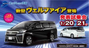 1/20.21 新型ヴェルファイア発表試乗会