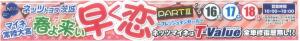 2/16.17.18 マイネ常陸大宮「春よ来い早く恋PART3~フレッシュマンセール~」