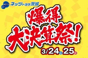 3/24.25 爆得大決算祭!