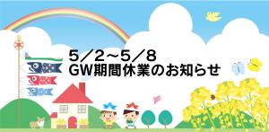 5/2~8 GW期間休業のお知らせ