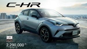 C-HRを一部改良、1.2Lターボ車に2WDを追加。