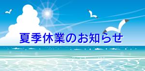 8/13~21 夏季休業のお知らせ