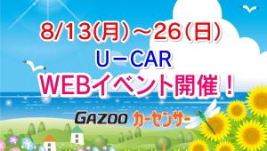 8/13~26 U-CAR WEBイベント開催!期間限定激安プライス!!