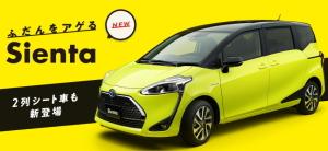 新型シエンタ発売(M/C)、アウトドアや車中泊に便利な2列シート車を新設定。