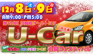 12/8.9 第199回オールトヨタU-Car合同フェスティバル