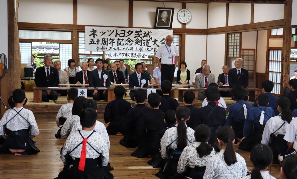ネッツトヨタ茨城50周年記念剣道大会を開催