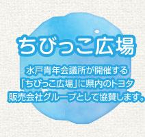 ちびっこ広場 水戸青年会議所が開催する「ちびっこ広場」に県内のトヨタ販売会社グループとして協賛します。