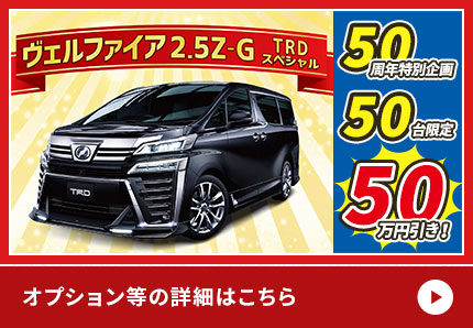 ヴェルファイア2.5Z-G TRDスペシャル50台限定50万円引き!