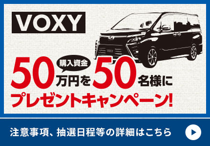 VOXY購入資金50万円を50名様にプレゼントキャンペーン!ご応募に関する注意事項、抽選日程等の詳細はこちら