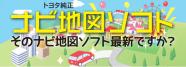 ナビ地図ソフト