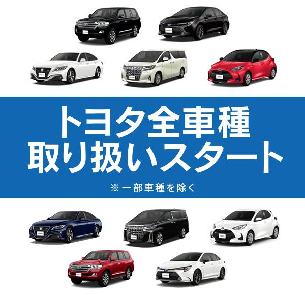 トヨタ全車種販売スタート