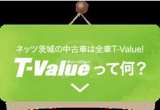 ネッツ茨城の中古車は全車T-Value! T-Value!って何