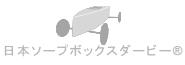 日本ソープボックスダービー
