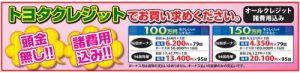 トヨタクレジットは頭金0円諸費用込、最長96回までOK