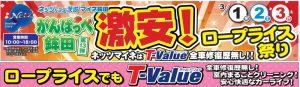 マイネ鉾田U-Car激安ロープライス祭り