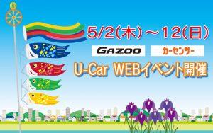 Gazoo&カーセンサー ネッツマイネU-Carイベント