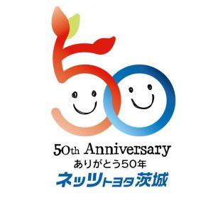 ありがとう50年ネッツトヨタ茨城