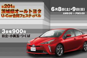 第201回オールトヨタU-Car合同フェスティバル
