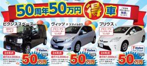 7/5-7 50周年50万円マル得車