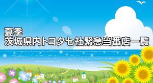 夏季 茨城県内トヨタ七社緊急対応当番店一覧