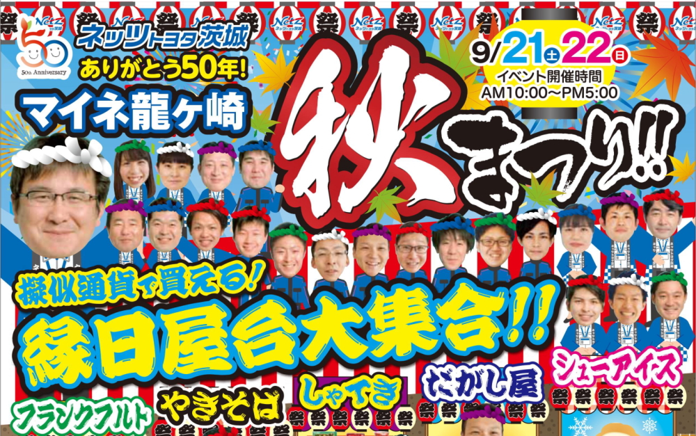 9/20.21 ありがとう50年!マイネ龍ケ崎秋まつり!!