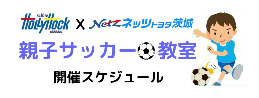 「親子サッカー教室」開催中!