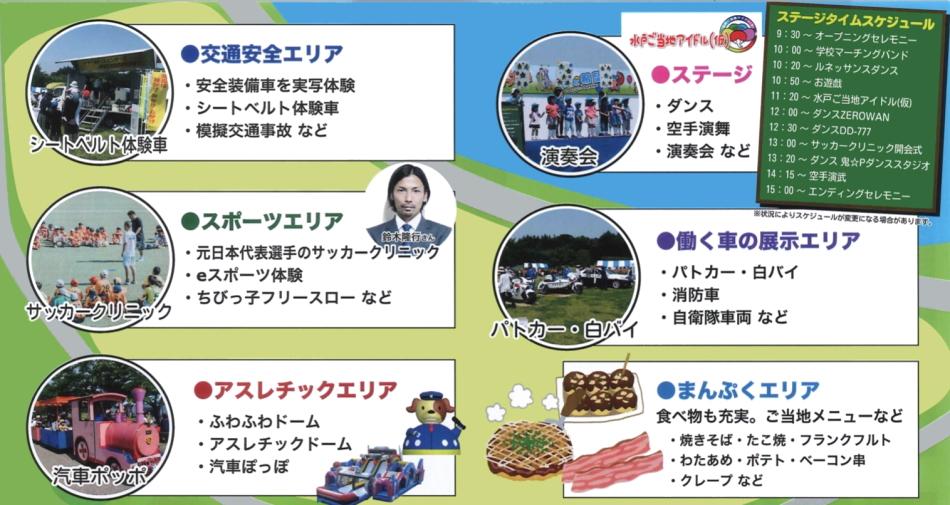 「ちびっこ広場」イベント内容