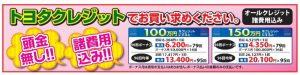 トヨタクレジットでお買い求めください。頭金0円96回払いまでOK