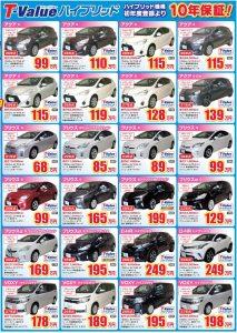 マイネ平須、秋のU-Carフェス!T-Valueハイブリッド多数展示!ハイブリッド機構初年度登録より10年保証!安心してお買い求めいただけます!