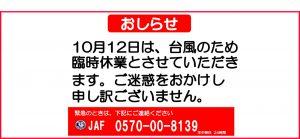 019年10月12日(土)台風19号接近に伴う臨時休業のお知らせ