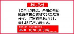 2019年10月12日(土)台風19号接近に伴う臨時休業のお知らせ