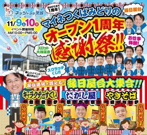 11/9.10 マイネつくばみどりのオープン1周年感謝祭!