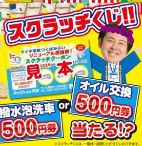 スクラッチくじ!!撥水泡洗車500円券やオイル交換500円券が当たる!?