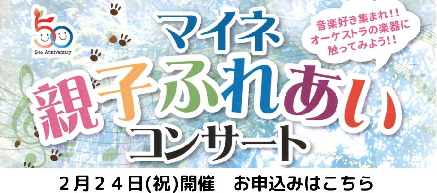 親子ふれあいコンサート、2月24日(祝)開催 申し込み受付中