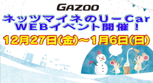 GazooU-CarWEBイベント開催