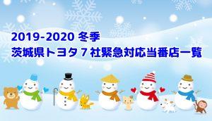 2019年冬季茨城県トヨタ7社緊急対応当番店一覧