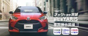 ネッツトヨタ茨城新型車ヤリス車両展示開催