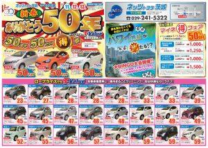 新春ありがとう50年マイネ平須U-Car
