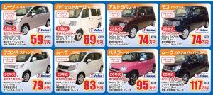 維持費が安い軽自動車