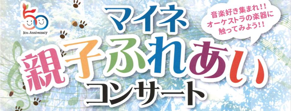 マイネ親子ふれあいコンサートを開催