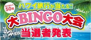 ありがとう50年!大BINGO大会当選発表