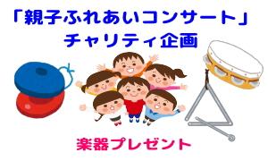 7/15 親子ふれあいコンサートチャリティ企画で楽器をプレゼント!